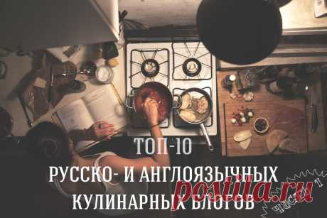 10 лучших русско - и англоязычных кулинарных блогов