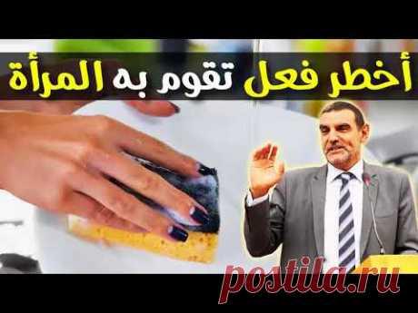 أخطر فعل تقوم به المرأة المغربية و الذي عجز الدكتور الفايد في إقناعها بتغييره!! ♛الدكتور محمد الفايد - YouTube