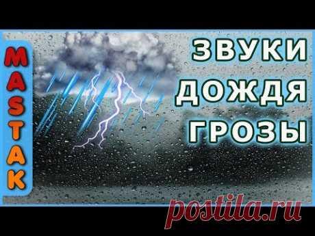 ✨ ШУМ ДОЖДЯ и ГРОЗЫ для Сна и Медитации - Relax 10 часов. Звуки Грозы и раскаты Грома. Шум ДОЖДЯ и ГРОЗЫ для Сна и Медитации - Relax. Звуки проливного дождя, грозы и раскаты грома. 10 часов умиротворения и покоя. https://www.youtube.com/watch?v=yyUAKcV7Px8 - Лайфхак для сна и медитации - 10 часов Шума сильного Дождя и Грома  для релаксации и медитации.   MastakShow - LifeHacks - это лучшие лайфхаки, самоделки, советы и другие интересные и познавательные видео каждую неделю!