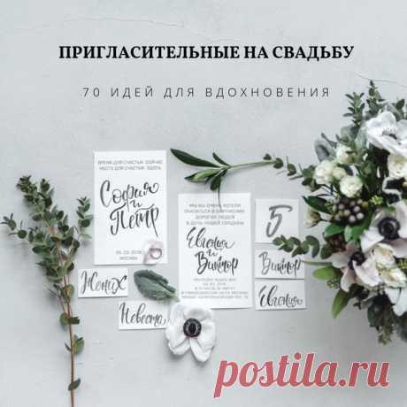 Свадьба начинается с приглашений: 70 идей для вдохновения: weddywood.ru/svadba-nachinaetsja-s-priglashenij-70-idej-dlja-vdohnovenija