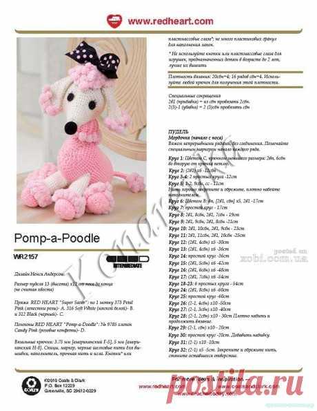 вязаные игрушки собаки схемы и описание: 26 тыс изображений найдено в Яндекс.Картинках