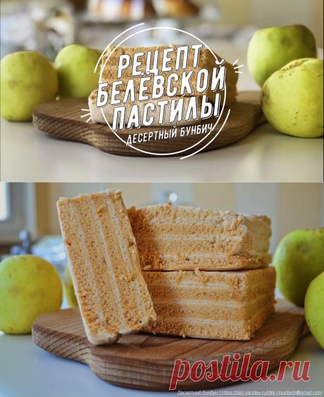 Что такое белёвская пастила и как ее приготовить самостоятельно   Десертный Бунбич   Яндекс Дзен