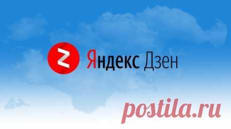 Отзыв о заработке на Яндекс Дзен: мой опыт работы
