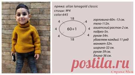 Экспресс МК Детский свитер с горловиной для мальчика 3 лет - Вязание для детей - Страна Мам