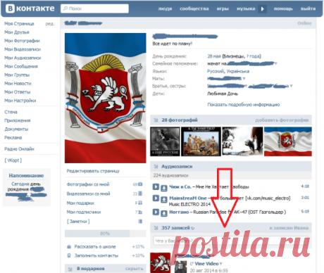 Как очистить стену ВКонтакте? Удаляем все записи со стены вконтакте.