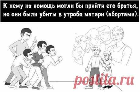 Каждый год в стране делается около одного миллиона абортов. Наш народ вымирает, а Россию заселяют восточные народы. Скоро они станут хозяевами на русской земле! #Геноцид #Деградация #Святая_Русь