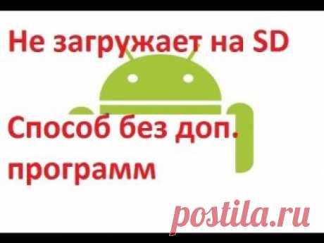 🌺🔴➤● Приложения на SDкарту не загружаются автоматически.(андроид) !!!!!!!!!!!