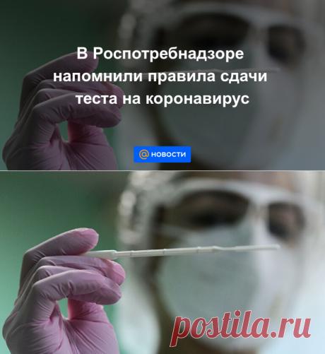 В Роспотребнадзоре напомнили правила сдачи теста на коронавирус - Новости Mail.ru