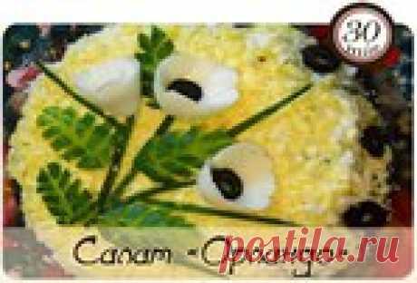 Слоеный салат «Орландо»