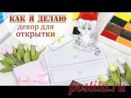 ЗАКУЛИСЬЕ (26.2): как я делаю декор для открытки к 8 Марта / Скрапбукинг/scrapbooking