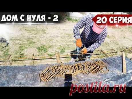 ДОМ С НУЛЯ - 2. /20 серия/ Вяжем АРМАТУРНЫЕ каркасы.