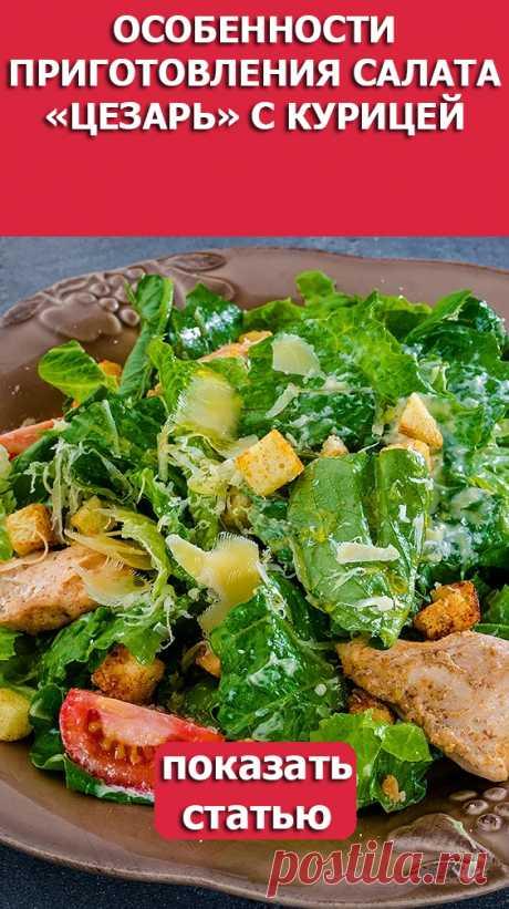 СМОТРИТЕ: Особенности приготовления салата «Цезарь» с курицей
