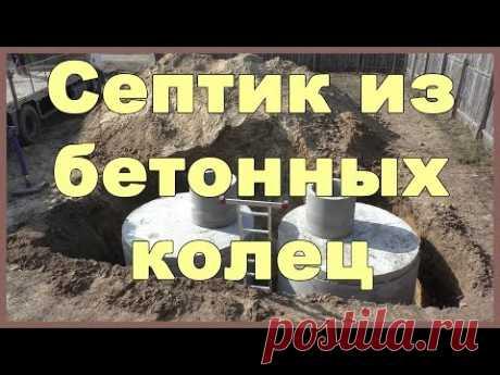 Септик из бетонных колец своими руками - YouTube