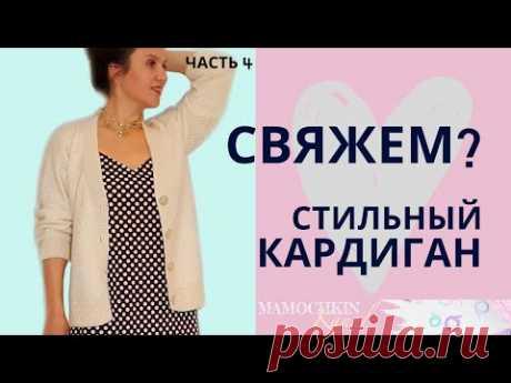 КАРДИГАН БАЗОВЫЙ / Вязание крючком.