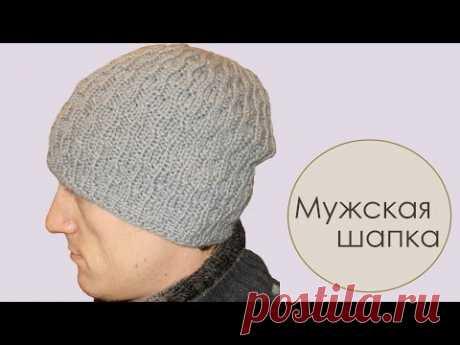 Вязание спицами  Мужская вязаная шапка