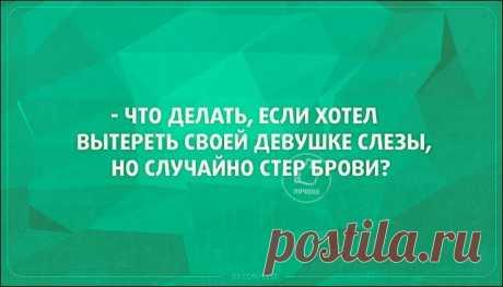 Веселые открытки))   https://lols.ru/prikols/58482-atkrytki.html