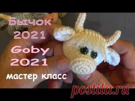 💋МАСТЕР КЛАСС. Бычок крючком. 10 см 🌞Masterclass Crochet goby. 10 cm. - YouTube