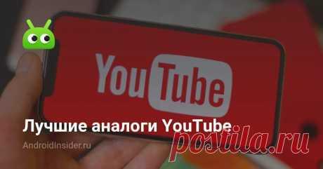 Лучшие аналоги YouTube Логотип YouTube на смартфоне  YouTube — это крупнейший в мире видеохостинг, насчитывающий более 1 миллиарда активных пользователей в месяц. На сайте ежедне...
