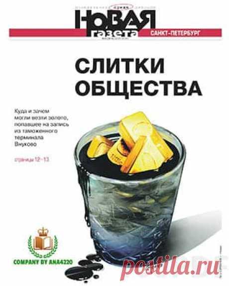 Новая газета №6 январь 2020 | Скачать журнал и читать онлайн