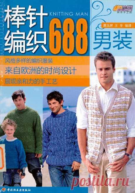 688 Knitting Man 2009 para los hombres - Chino, japonés - las Revistas por la costura - el País de la costura