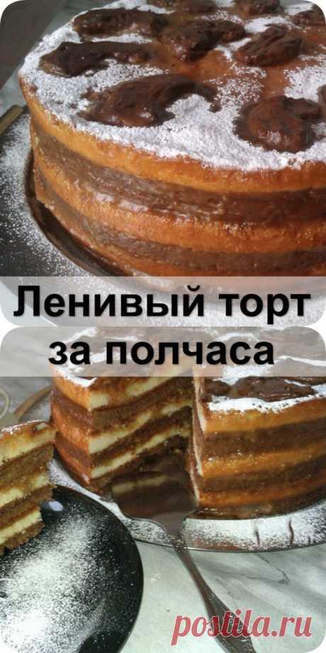 «Ленивый торт» за полчаса - Женский сайт Сегодня хозяйка рецепта Татьяна Дзуцева поделится с вами своим секретом приготовления торта,...