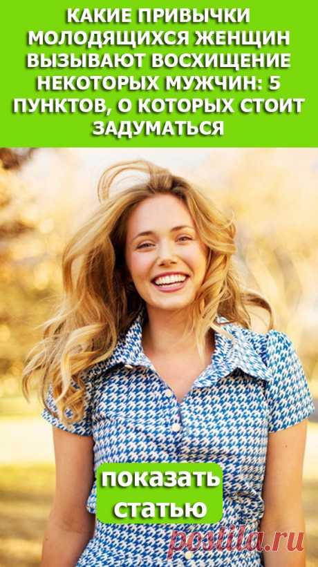 СМОТРИТЕ: Какие привычки молодящихся женщин вызывают восхищение некоторых мужчин: 5 пунктов, о которых стоит задуматься