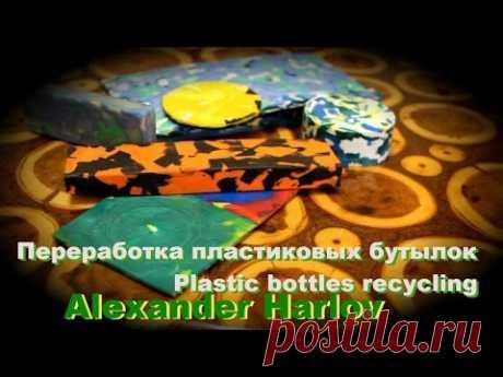 Переработка пластиковых бутылок - Plastic bottles recycling. Вторичное использование пластика