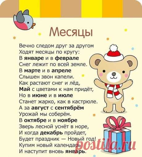 Cheerful rhymes - Hand-made articles with children | Detkipodelki