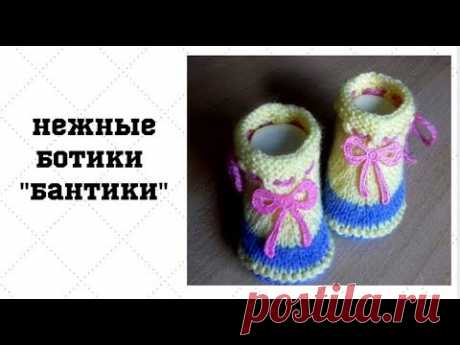 """Нежные ботики """" Бaнтики"""""""