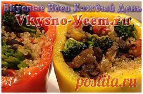 Перец, фаршированный овощами на зиму. Разноцветный, вкусный и ароматный — это болгарский перец. Рецепты фаршировки овоща разнообразны. Обратите внимание на начинку из капусты, яблок и кабачков. Такое блюдо идеально как закуска или как витаминный «участник» диет, разгрузочных дней.