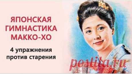 Гимнастика Макко-хо: секретные упражнения от японских женщин Давайте отложим все дела, у нас на повестке дня – японская Гимнастика Макко-хо, которая должна остановить процессы старения и увядания.