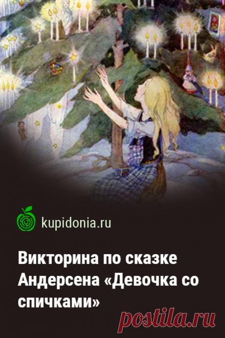 Викторина по сказке Андерсена «Девочка со спичками». Пройдите тест по сказке знаменитого датского сказочника Андерсена «Девочка со спичками».