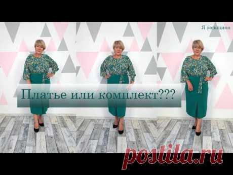 Платье или комплект??? Оригинальный деловой образ за один вечер