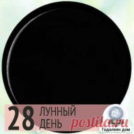 Лунный календарь на 21 мая 2020 года