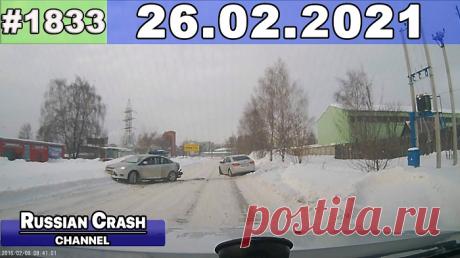 Видеоподборка ДТП № 1833 от «Russian Crash channel» (февраль 2021) — СпецТехноТранс