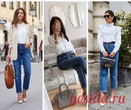 Джинсы с белой рубашкой: женственность и простота в одном образе – В РИТМЕ ЖИЗНИ