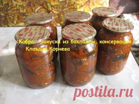 """Рецепт: Закуска """"Кобра"""" из баклажанов (на зиму)"""