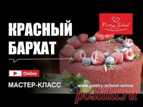 ► Мастер-класс - Торт «Красный Бархат» | PASTRY-SCHOOL.ONLINE