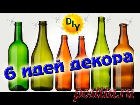 6 идей декора бутылок которых вы еще не видели. DIY/рукоделие