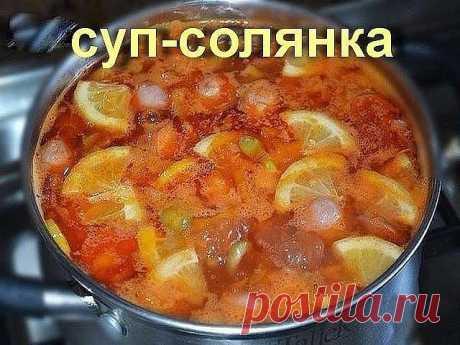 Суп-солянка пошаговый рецепт — очень простой рецепт. Его приготовление занимает минимум времени и сил. Кроме того, в качестве мясного компонента можно использовать то, что есть под рукой: сосиски, сардельки, колбасу различных сортов, говядину или свинину. В данном рецепте я использую сосиски. Ингредиенты: -Сосиски — 2 шт. -Лук — 1 шт. -Морковь — 2 шт. -Картофель -2 шт. -Огурцы корнишоны — 5 шт. -Оливки — 1 банка -Лимон — 4 кружочка -Подсолнечное масло -Томатная паста — 2 с...