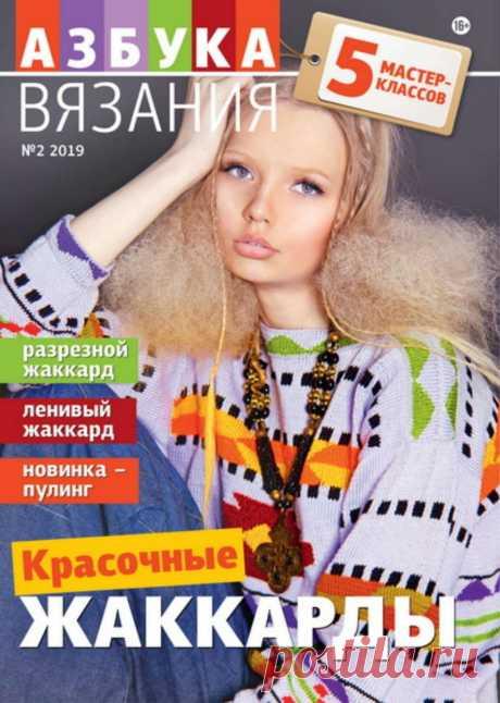 Азбука вязания №2 2019 Красочные жаккарды