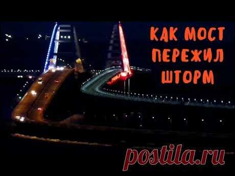 Крымский мост(январь 2020)Как мост переживает шторм?Как идёт движение по мосту?Оценим ситуацию.