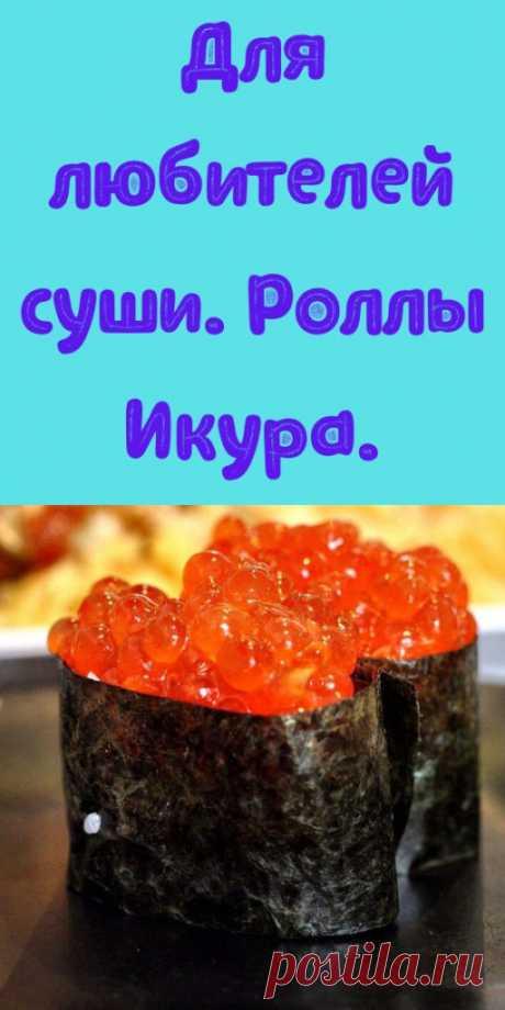 Для любителей суши. Роллы Икура. - My izumrud