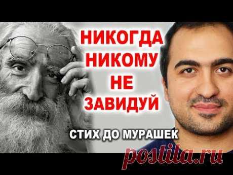 "СТИХ ДО МУРАШЕК ""НЕ ЗАВИДУЙ"" | Читает Григорий Манукян"