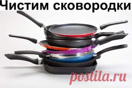 Чистим сковородки  Предлагаю вашему вниманию хороший способ очистить противни или сковородки от нагара. Соединяем: - 1/2 чашки соды - 1 чайная ложка жидкости для мытья посуды - 2 столовые ложки перекиси водорода Смешиваем до тех пор, пока не станет похоже на взбитые сливки (при необходимости доливаем еще перекиси), наносим на грязную поверхность и оставляем минут на 10. После этого берем жесткую губку, хорошенько трем и смываем всё! Всё просто, чисто, и безопасно!