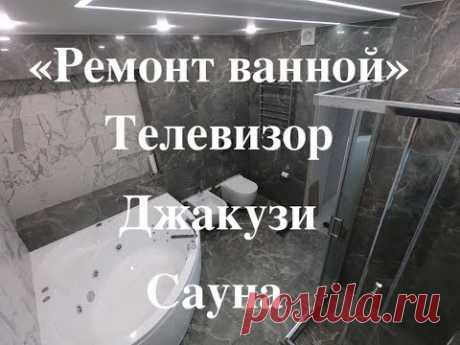 Ванная комната 9м2 ремонт. Телевизор, Джакузи, Сауна