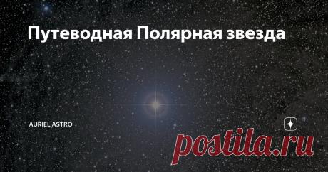 Путеводная Полярная звезда Пожалуй, Полярная звезда – наиболее известная из всех небесных светил, украшающих ночное небо. Она является самой яркой звездой в созвездии Малая Медведица, однако она не ярчайшая из всех и уступает это почётное место Сириусу. Почему же она путеводная? Полярная звезда всегда указывает на Север, и в настоящее время находится от Северного полюса менее чем в 1 градусе от него, и из-за этого она
