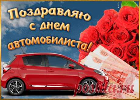 Картинки с Днем Автомобилиста | ТОП Картинки
