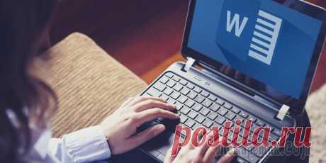 Секреты Word, которые помогут упростить работу Мы выбрали 20 советов, которые помогут упростить работу c Microsoft Word. Если вы часто пользуетесь этой программой на работе, то этот материал просто создан для вас! Microsoft Word — самый важный и н...