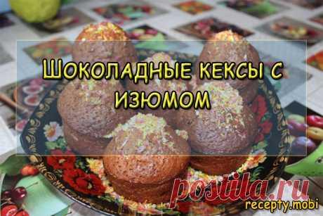 Шоколадные кексы с изюмом